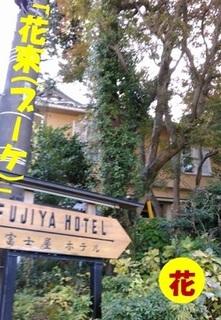 fujiya1125.jpg