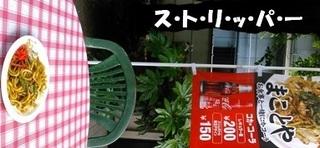kawagoesoulfood.jpg