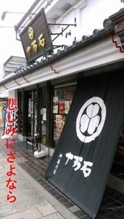 10mangoku.jpg