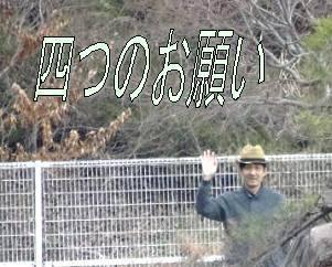 4onegai0511.jpg