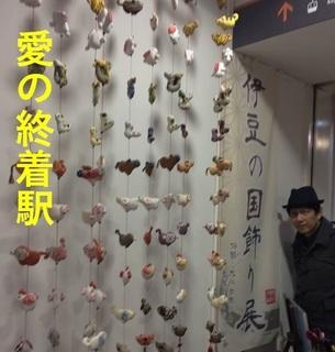 ainosyuutyakueki1207.jpg