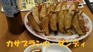 gyoza0201.jpg