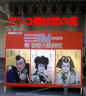 kabukiza101.jpg