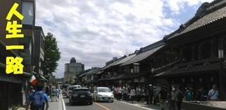 kawagoe11.jpg
