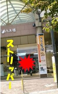 kumagaya0801.jpg