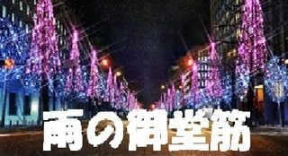 midousuji08031.jpg