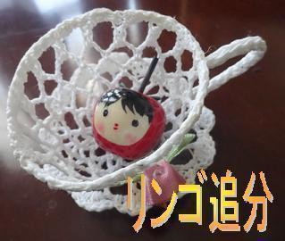 ringokoma-thumbnail2.jpg