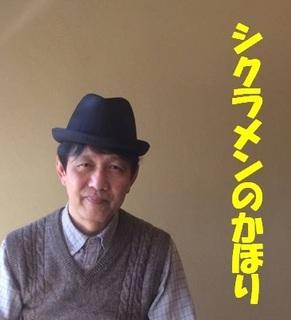 shikuramen0303.jpg