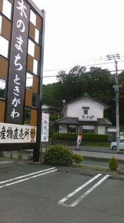 tokigawa9.JPG
