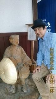 withmatsuobasho.jpg